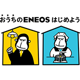 ENEOS電気